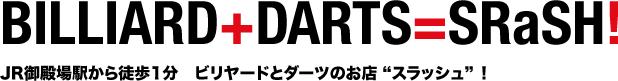 """JR御殿場駅から徒歩1分 ビリヤードとダーツのお店 """"スラッシュ""""!"""
