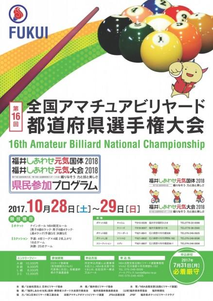 2017-fukui_01